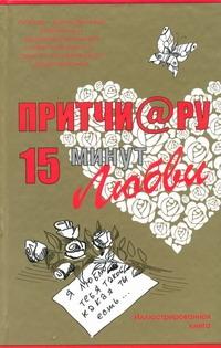 Цымбурский Е.В. - Притчи@ру. 15 минут любви обложка книги