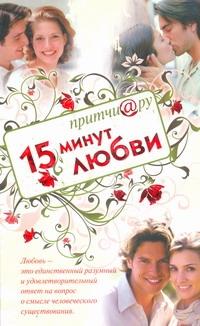 Притчи@ру. 15 минут любви Цымбурский Е.В.