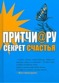 Цымбурский Е.В. - Притчи@ру. Секрет счастья обложка книги