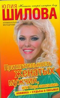 Шилова Ю.В. - Притягательность женатых мужчин, или Пора завязывать обложка книги