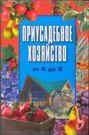 Вербицкий В.Р. - Приусадебное хозяйство от А до Я обложка книги