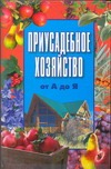 Приусадебное хозяйство от А до Я Вербицкий В.Р.