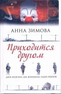 Зимова Анна - Приходится другом обложка книги