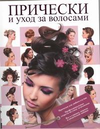 - Прически и уход за волосами обложка книги