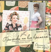 Хэй Белинда - Прически на все времена. Винтаж - это модно! обложка книги