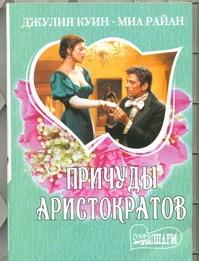 Куин Д. - Причуды аристократов. [Первый поцелуй. Последнее искушение] обложка книги
