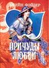 Фэйзер Д. - Причуды любви обложка книги