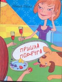 Само Нонна - Пришла подруга обложка книги