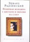 Радзинский Э.С. - Приятная женщина с цветком и окнами на север обложка книги