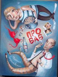 Барановский М.А. - Про баб обложка книги