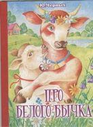 Черных Ю.Е. - Про белого бычка' обложка книги