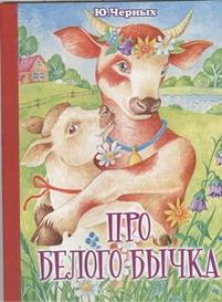Черных Ю.Е. - Про белого бычка обложка книги