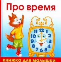 Про время обложка книги