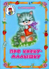 Александрова О.А. - Про киску-малышку обложка книги