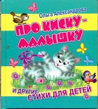 Про киску-малышку и другие стихи для детей Александрова О.А.