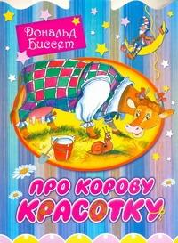 Биссет Дональд - Про корову Красотку обложка книги