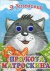 Успенский Э.Н. - Про кота Матроскина обложка книги