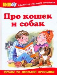 Данкова Р. Е. - Про кошек и собак обложка книги