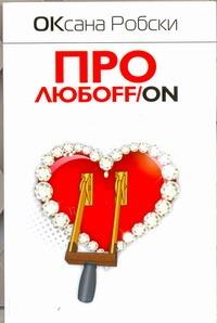 Про любоff/on обложка книги