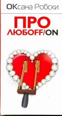 Робски Оксана - Про любоFF/ON обложка книги