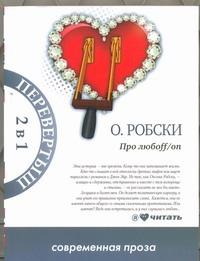 Робски Оксана - Про любоff/on. Casual обложка книги