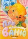 Про маленького Ваню Чумичёва Э.А.