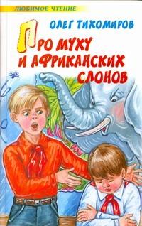 Тихомиров Ю. - Про муху и африканских слонов обложка книги