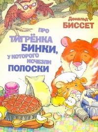 Биссет Дональд - Про тигренка Бинки, у которого исчезли полоски обложка книги