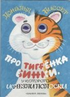 Про тигренка Бинки, у которого исчезли полоски