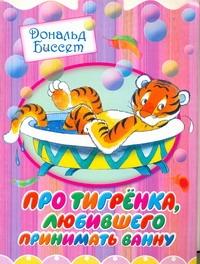 Биссет Дональд - Про тигренка, любившего принимать ванну обложка книги