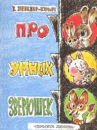 Лебедев-Кумач В.И. - Про умных зверюшек обложка книги