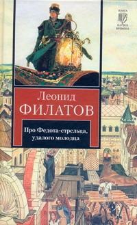 Филатов Л. - Про Федота-стрельца, удалого молодца обложка книги