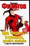 Про Федота-стрельца, удалого молодца обложка книги