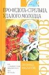 Филатов Л. А. - Про Федота-стрельца, удалого молодца. обложка книги
