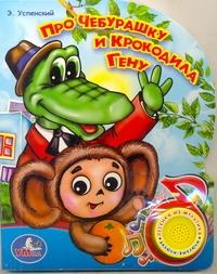 Успенский Э.Н. - Про Чебурашку и крокодила Гену обложка книги