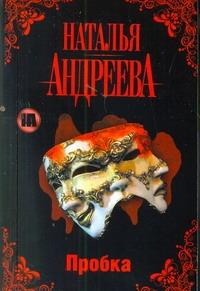 Андреева Н.В. - Пробка обложка книги