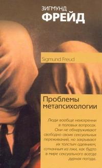 Фрейд З. - Проблема метапсихологии обложка книги