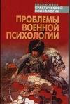 Сельченок К.В. - Проблемы военной психологии обложка книги