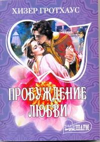 Гротхаус Хизер - Пробуждение любви обложка книги