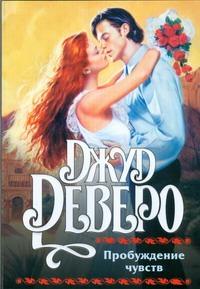 Деверо Д. - Пробуждение чувств обложка книги