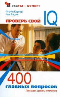 Проверь свой IQ. 400 главных вопросов обложка книги
