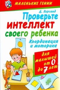 Хорсанд-Мавроматис Д. - Проверьте интеллект своего ребенка. Координация и моторика обложка книги