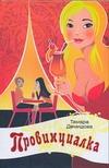 Демидова Тамара - Провинциалка обложка книги