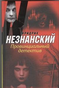 Незнанский Ф.Е. - Провинциальный детектив обложка книги