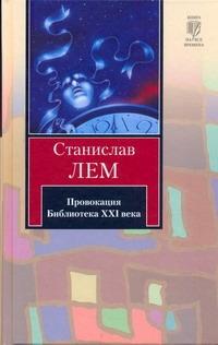 Лем С. - Провокация. Библиотека XXI века. Записки всемогущего обложка книги
