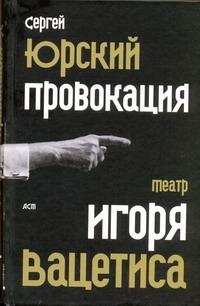 Юрский С.Ю. - Провокация. Театр Игоря Вацетиса обложка книги