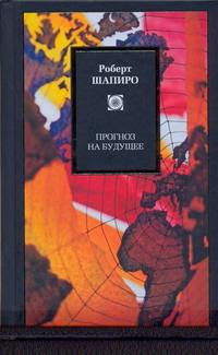 Шапиро Роберт - Прогнозы на будущее обложка книги