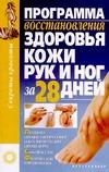 Программа восстановления здоровья  кожи рук и ног за 28 дней обложка книги