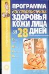 Абельмас Л.П. - Программа восстановления здоровья кожи лица за 28 дней обложка книги