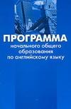 Программа начального общего образования по английскому языку обложка книги